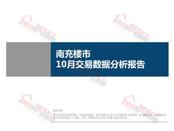 南充楼市2014年10月交易数据分析报告