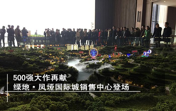 500强大作再献 绿地·凤垭国际城销售中心登场