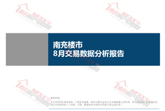 南充楼市2015年8月交易数据分析报告