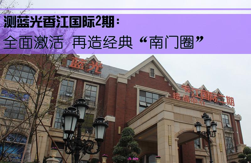 """测蓝光香江国际2期:全面激活 再造经典""""南门圈"""""""