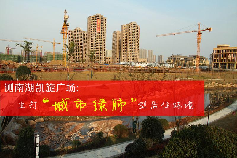 """测南湖凯旋广场:主打""""城市绿肺""""型居住环境"""