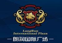 朗润国际广场