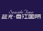 蓝光·香江国际