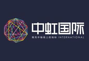 中虹国际商业