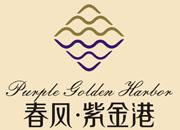 春风·紫金港商业
