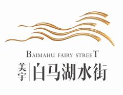 美宇·白马湖水街