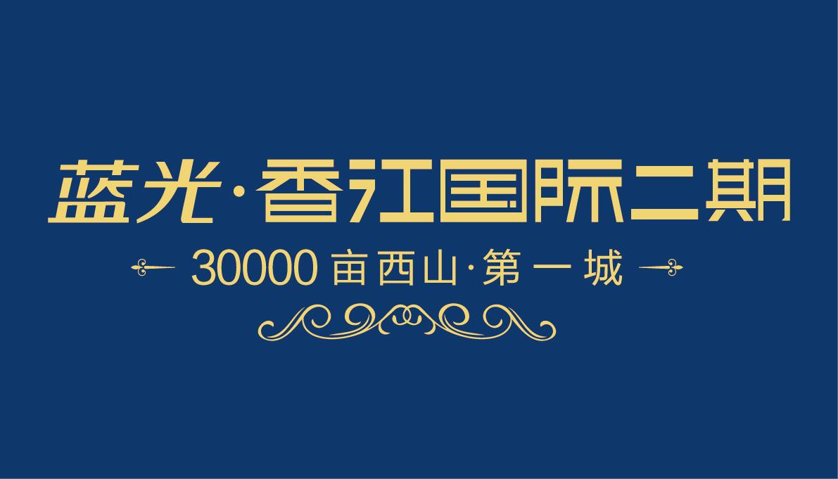 蓝光·香江国际二期
