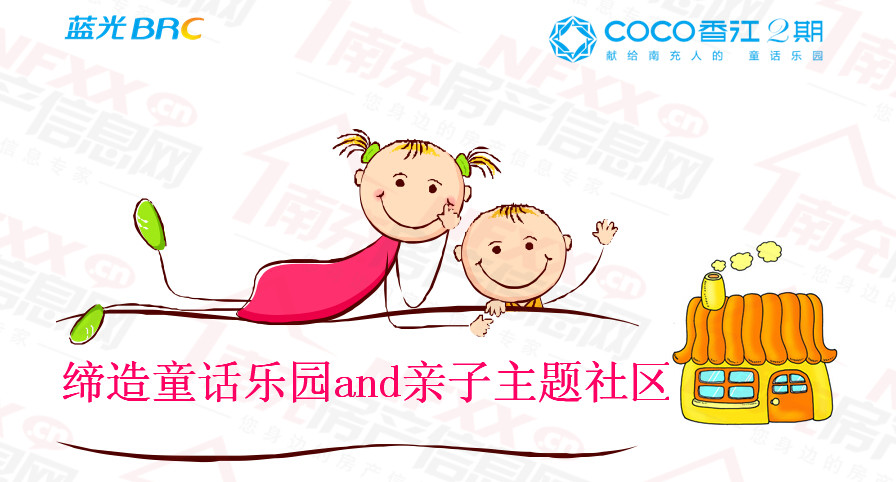 COCO香江2期 缔造童话乐园and亲子主题社区